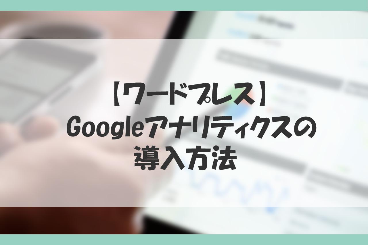 ワードプレスでGoogleアナリティクスを導入する方法