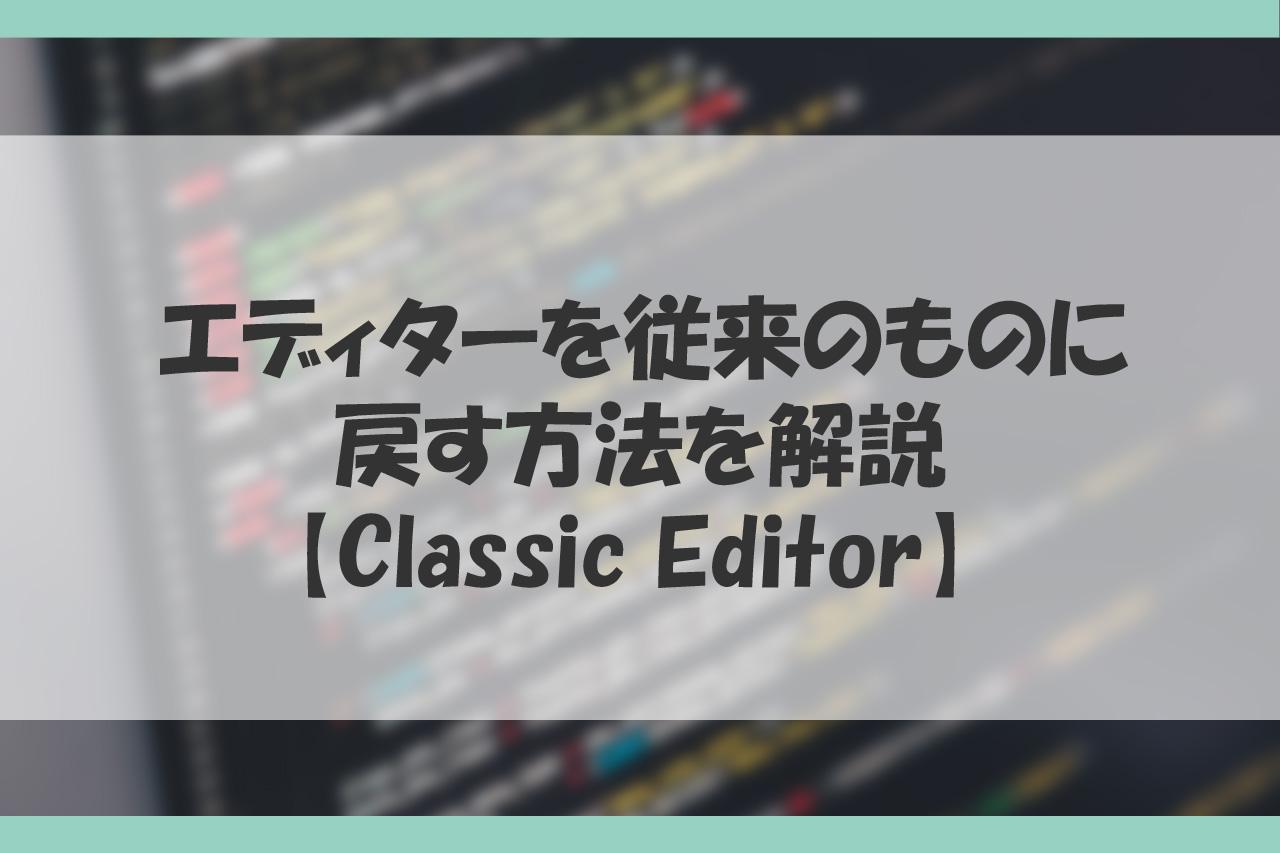 ワードプレスのエディターをClassicEditorに戻す方法