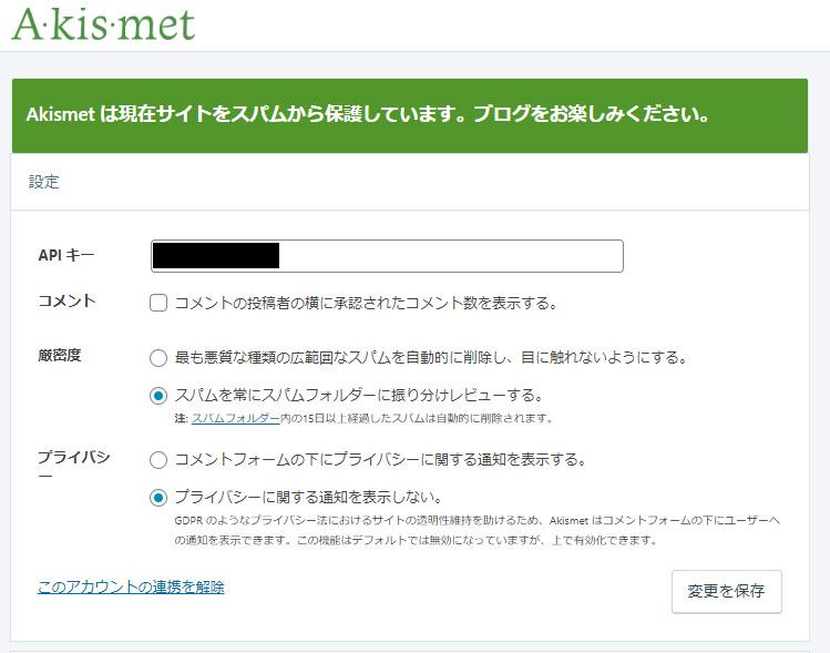 Akismet Anti-Spam 完了画面