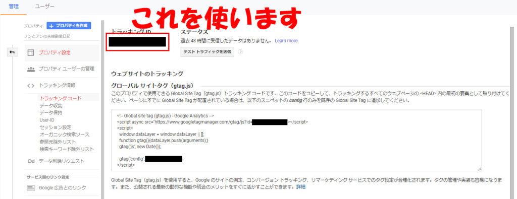 Googleアナリティクス登録方法