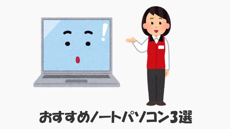 おすすめノートパソコン3選