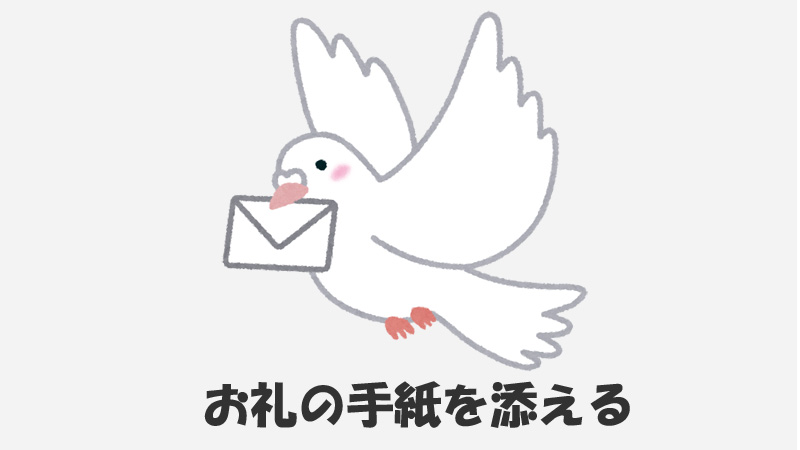 お礼の手紙を添える
