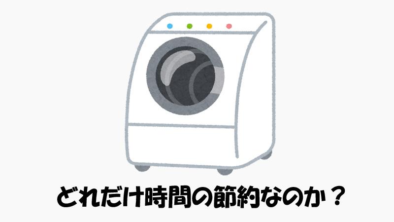 ドラム式洗濯機はどれだけ時間の節約になるか