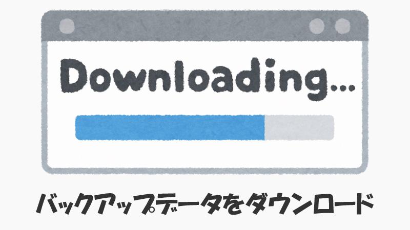 バックアップデータをダウンロードする方法