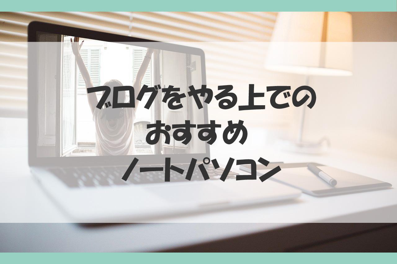 ブログやる上でのおすすめノートパソコン