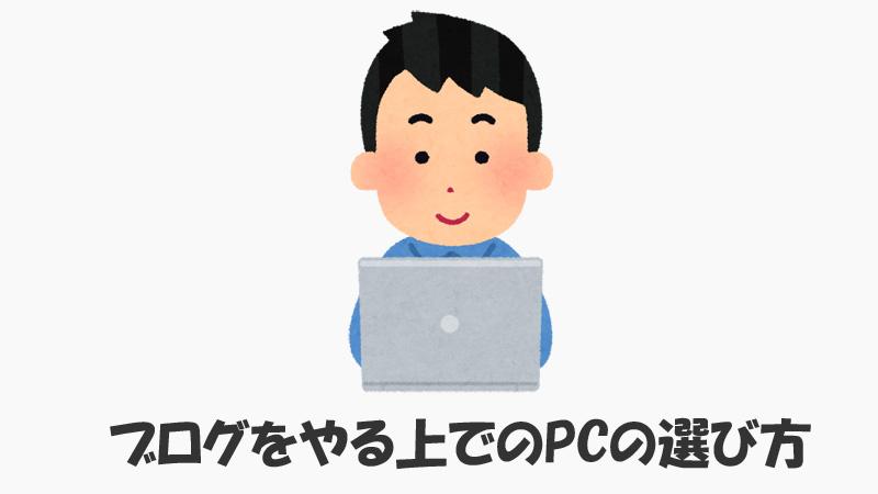 ブログをやる上でのノートパソコンの選び方