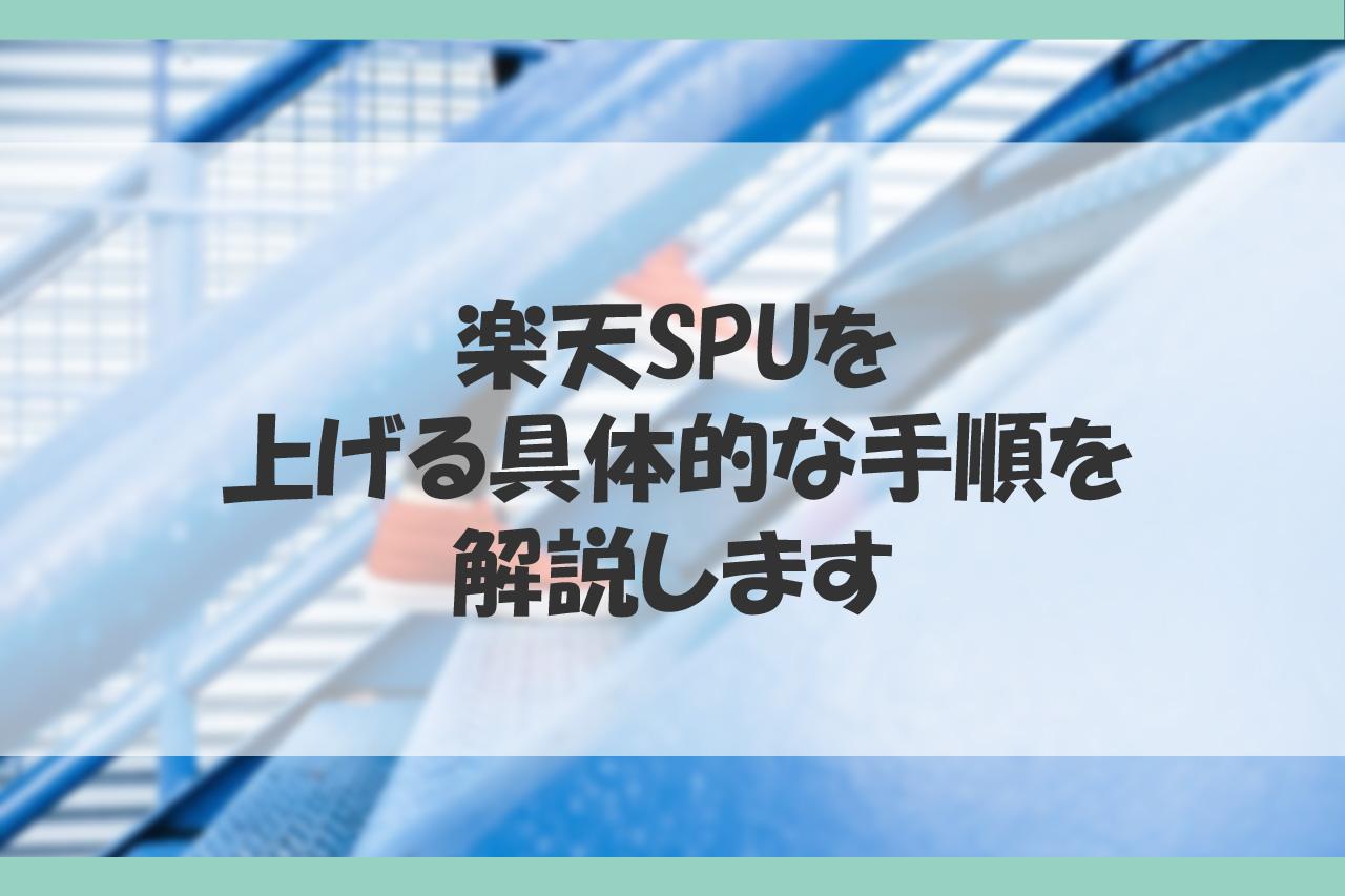 楽天SPUを上げる具体的な手順