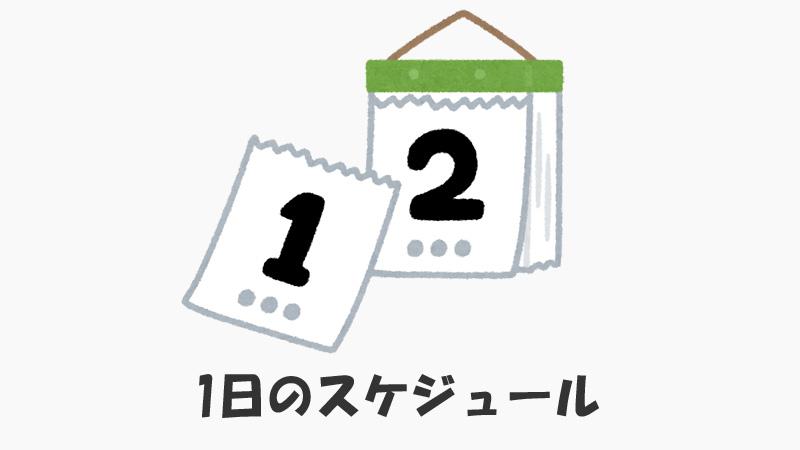1日のスケジュール【夫婦で副業】