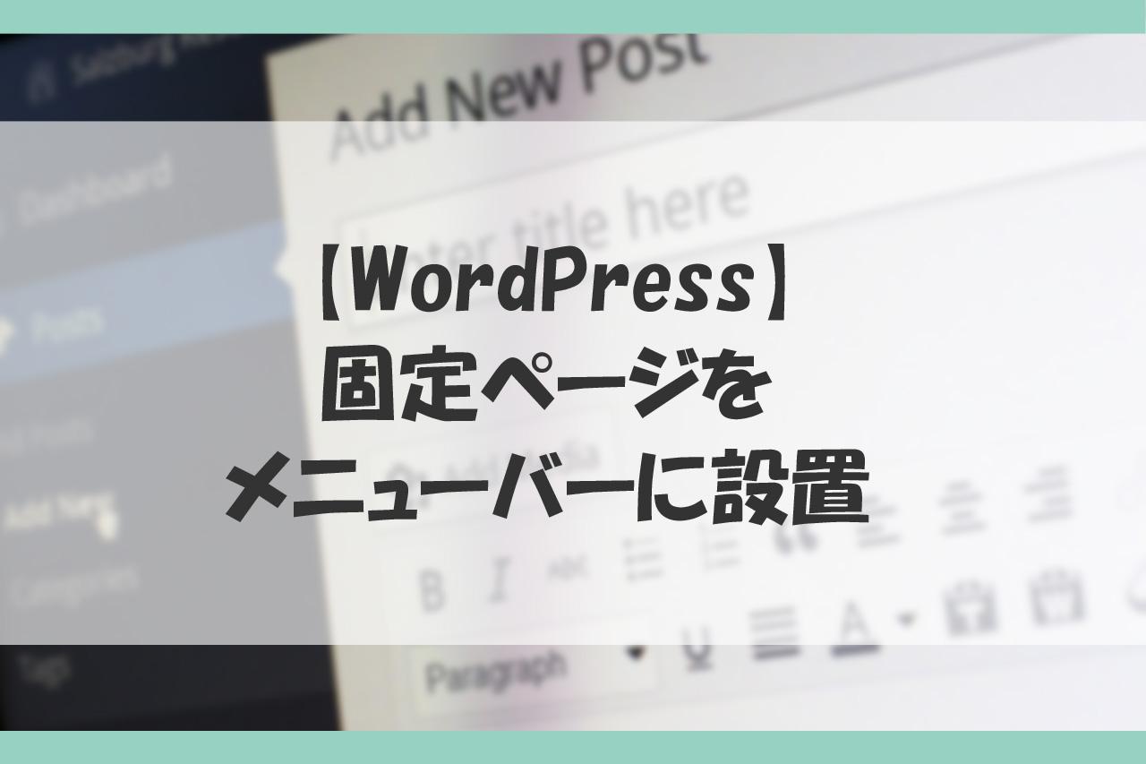ワードプレスで固定ページをメニューバーに設置する方法