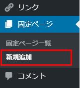 固定ページの新規追加をクリック