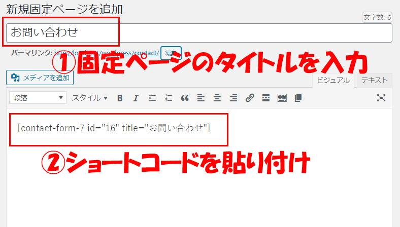 新規固定ページにショートコードを埋め込める