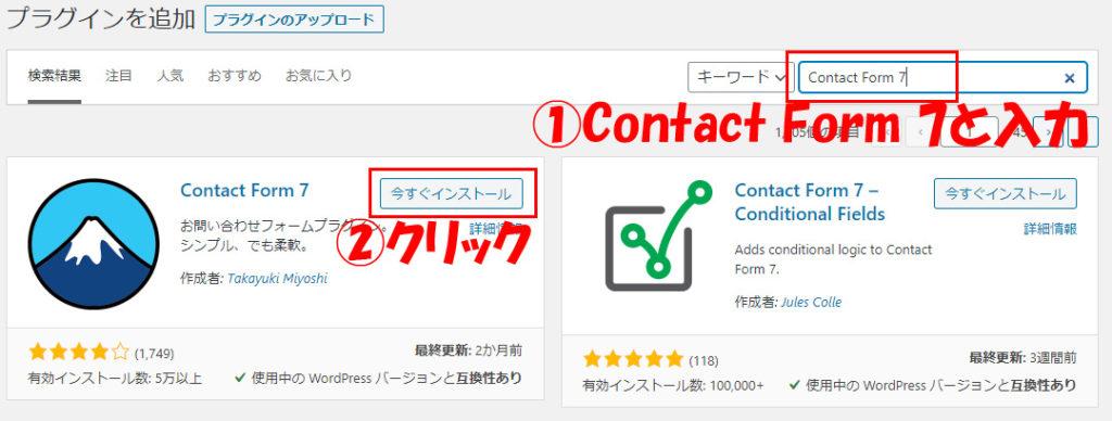 ContactForm7を検索