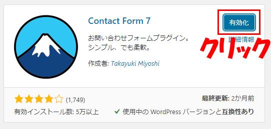 ContactForm7の有効化をクリック