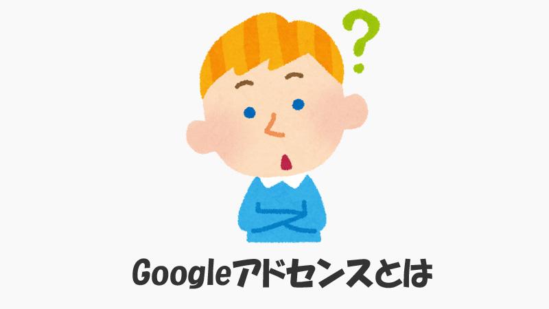 Googleアドセンスとは何か