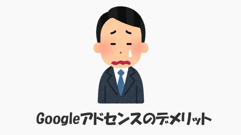 Googleアドセンスのデメリット