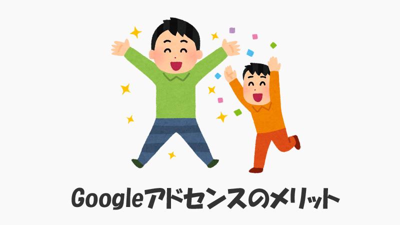 Googleアドセンスのメリット