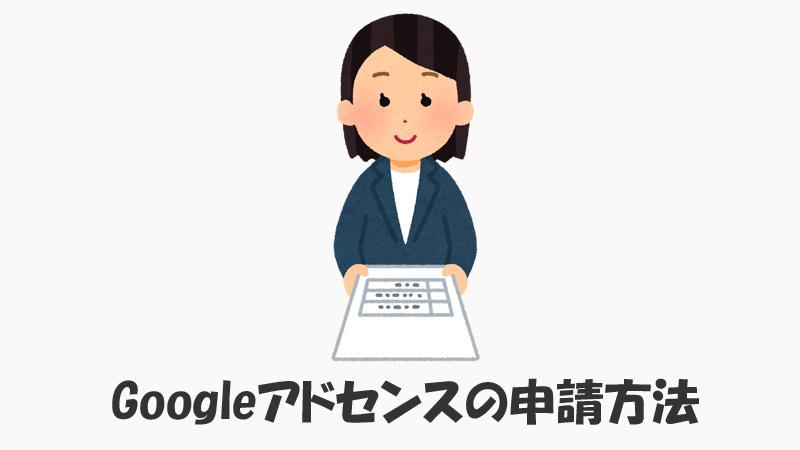 Googleアドセンスの申請方法
