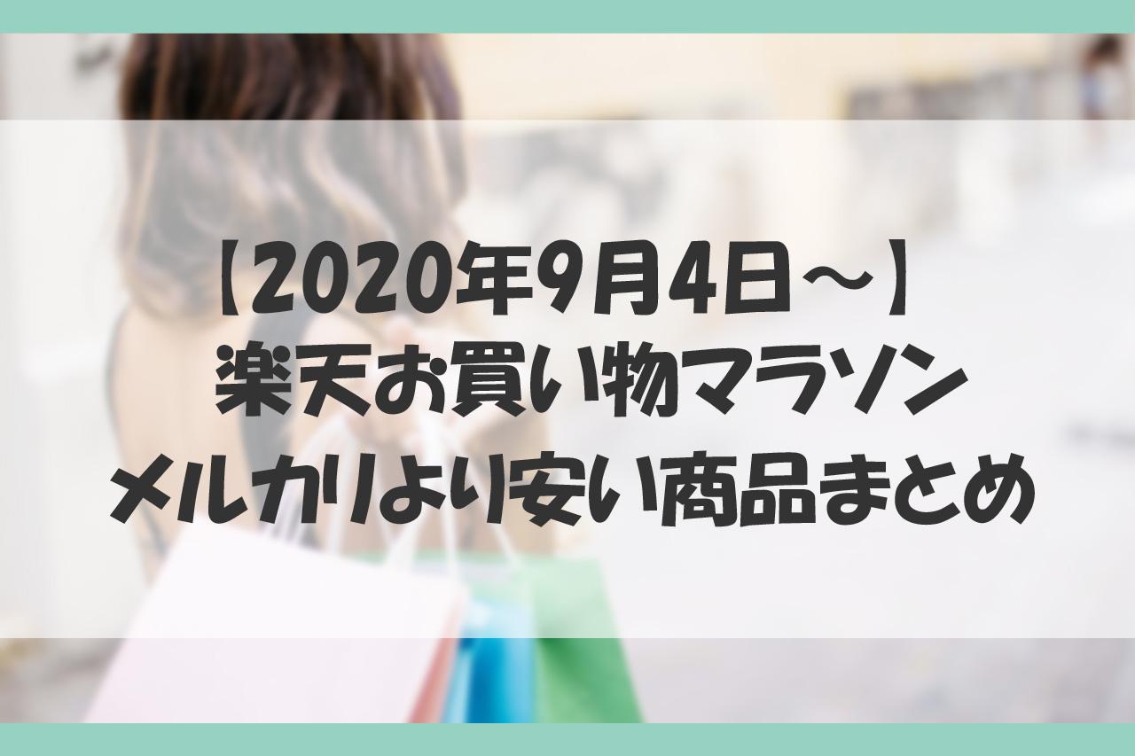楽天お買い物マラソンメルカリより安い商品20200904