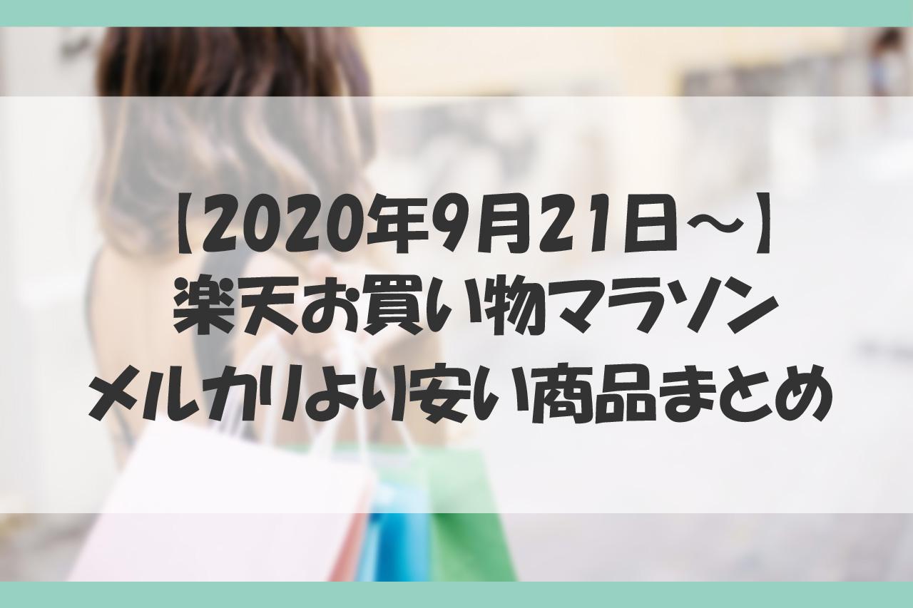 楽天お買い物マラソンメルカリより安い商品20200921