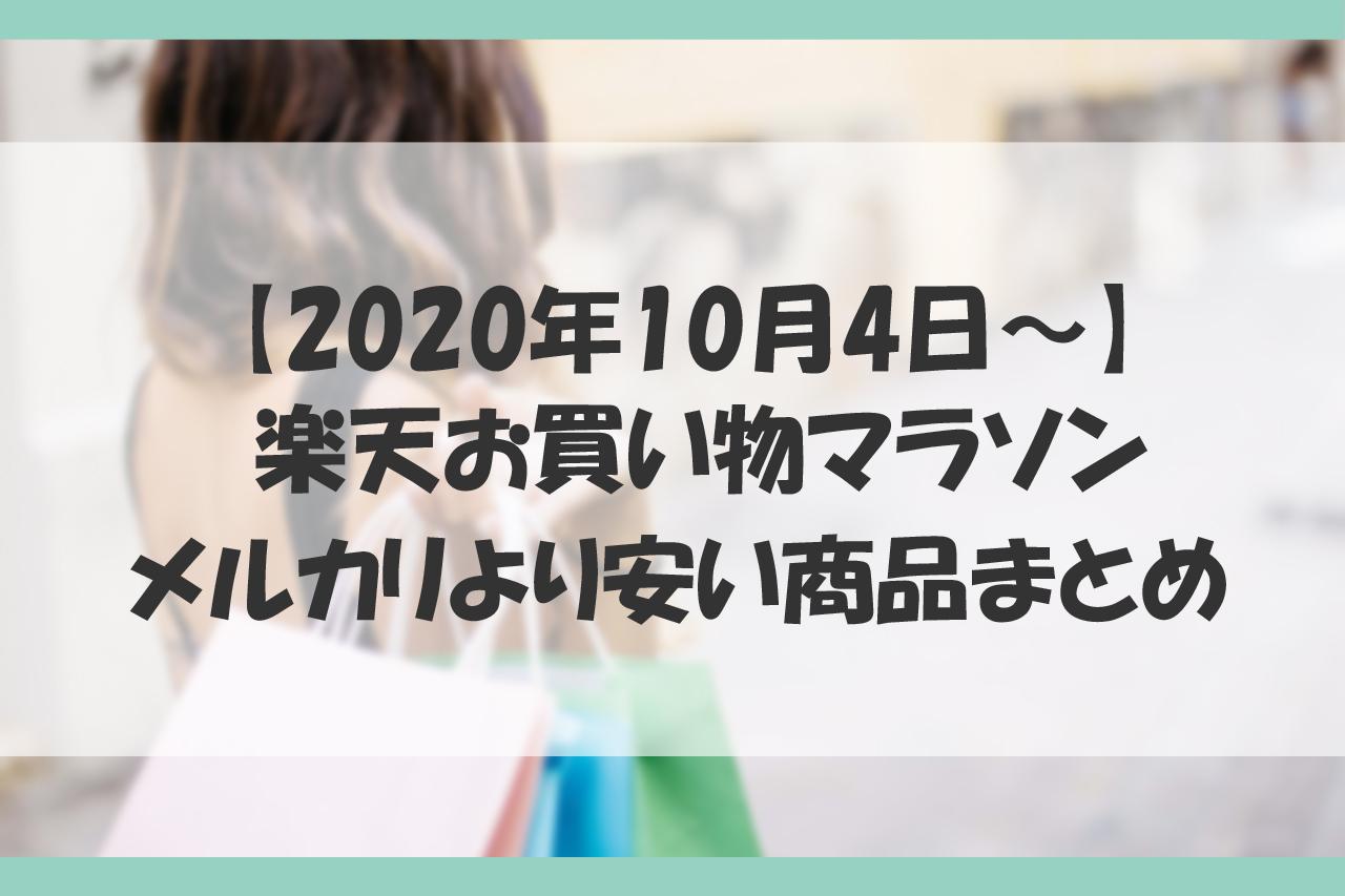 楽天お買い物マラソンメルカリより安い商品20201004