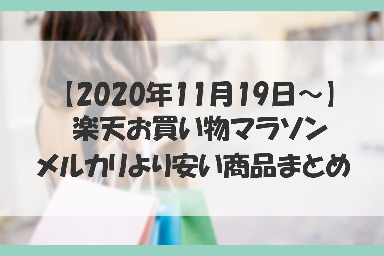 楽天お買い物マラソンメルカリより安い商品20201119